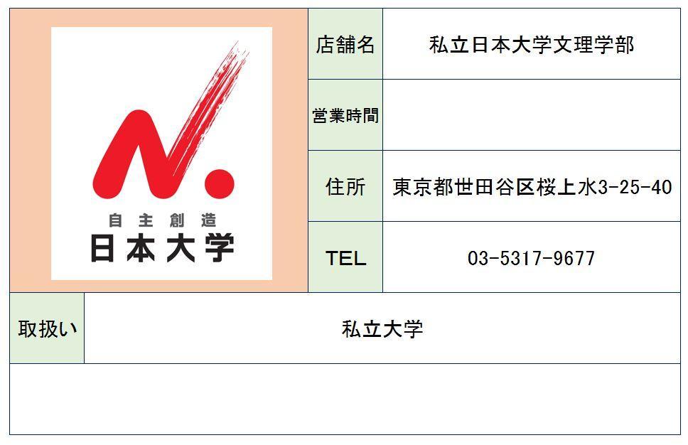 ポータル サイト 大学 日本 文 理学部