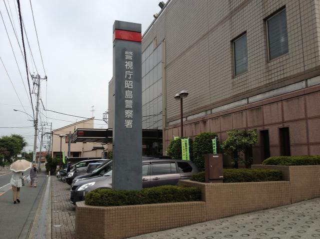 昭島 警察 署