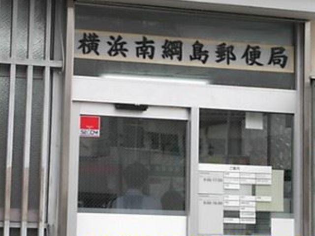 局 綱島 郵便