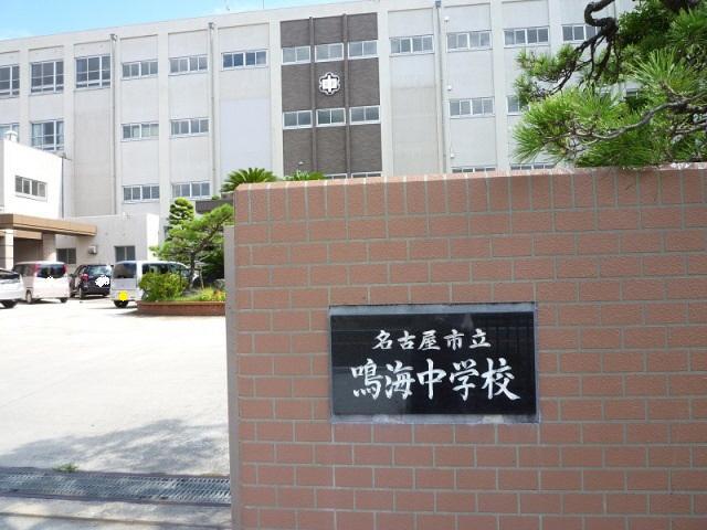 中学校 鳴海
