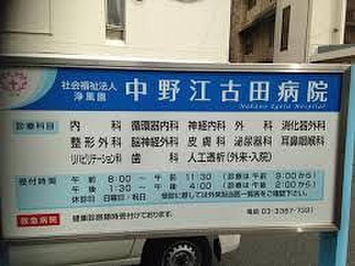 区 病院 中野 江古田