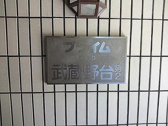 プライム府中武蔵野台第2の外観