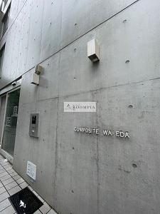 コンポジット早稲田のエントランス