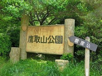 日神パレステージ横須賀田浦の周辺