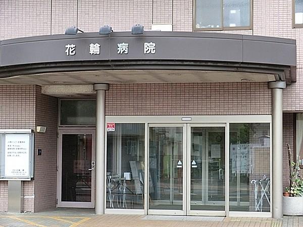 日野 花輪 病院